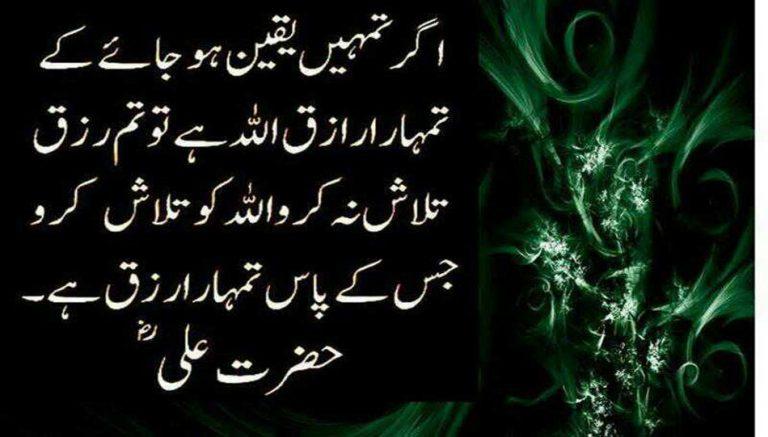 Allah Ki Kibriyahi (1)
