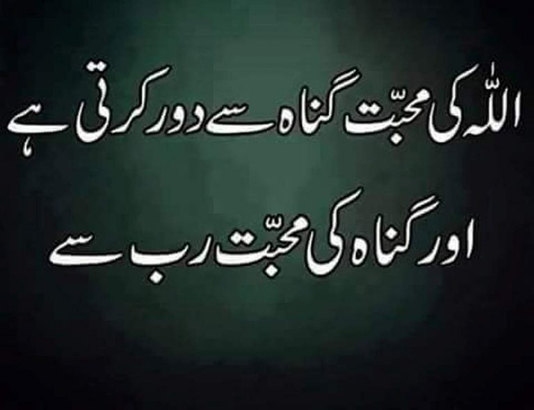 Allah ki Muhabat (1)